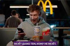 Макдоналдс и Leo Burnett Moscow дают установку на удачу
