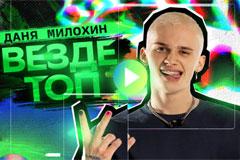 """""""Везде топ"""" - Сбер выпустил клип с Даней Милохиным"""