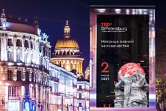 Концепция визуальной стилистики конференции для TEDxHSESaint-Petersburg от агентства Otlichnosti