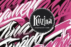 Kuzina объединяет летние прогулки и стрит-арт