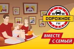 """""""Вместе с семьёй"""": новая рекламная кампания """"Дорожного радио"""""""