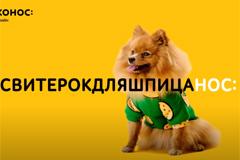 """Утконос ОНЛАЙН запустил новую рекламную кампанию """"И ВСЁНАКАЖДЫЙДЕНЬНОС"""""""