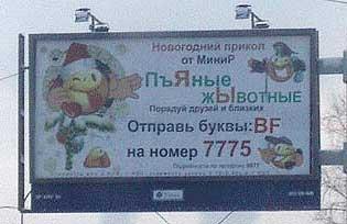 soset-za-3-rublya