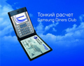 "Samsung Mobile + Diners Club = ""Тонкий расчет"""