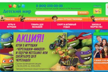 41182ada8d34 Nickelodeon открывает первый онлайн-магазин в России на платформе Детский  мир   Новости компаний   Advertology.Ru