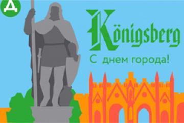 Обновленный дизайн упаковки пива Königsberg  краткий экскурс в историю  Калининграда   Брендинг   Advertology.Ru fb4f48e6040